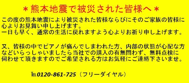 ピアノ販売・クリーニング・修理・調律の事ならピアノ百貨熊本店へ
